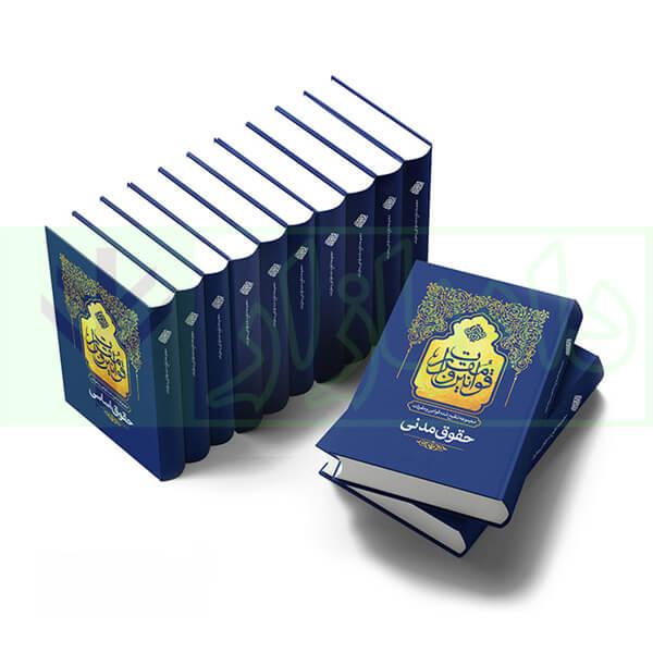مجموعه 12 جلدی قوانین و مقررات تنقیح شده (جلد سخت) | مرکز وکلای قوه قضاییه