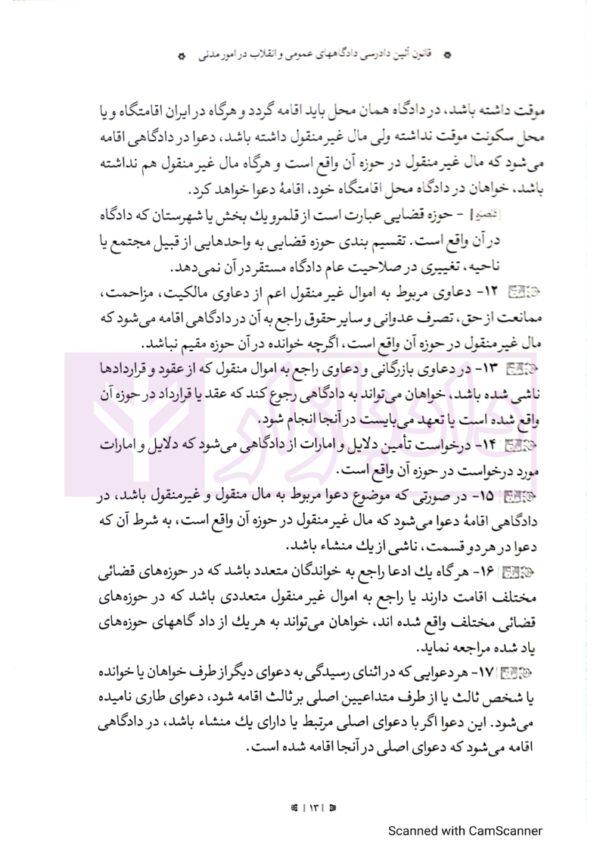 مجموعه تنقیح شده قوانین و مقررات - دفتر پنجم: آیین دادرسی مدنی