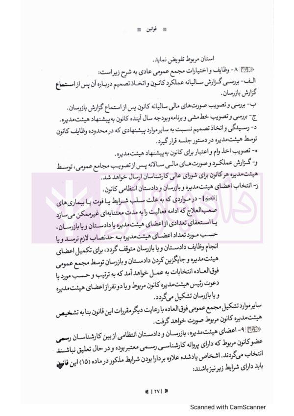 قوانین و مقررات کارشناسان رسمی دادگستری همراه با آخرین اصلاحات و الحاقات ۱۴۰۰