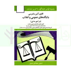 قانون آیین دادرسی دادگاه های عمومی و انقلاب در امور مدنی منصور