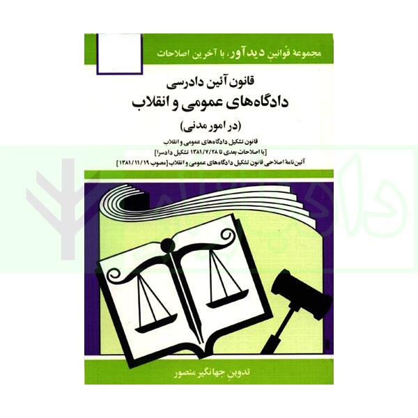 قانون آیین دادرسی دادگاه های عمومی و انقلاب در امور مدنی | منصور