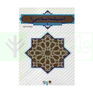 کتاب اندیشه اسلامی 1 سبحانی