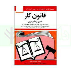 کتاب قانون کار منصور