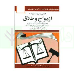 کتاب قوانین و مقررات ازدواج و طلاق منصور