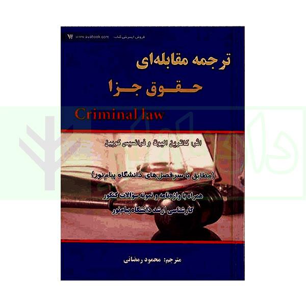 ترجمه مقابله ای حقوق جزا Criminal Law