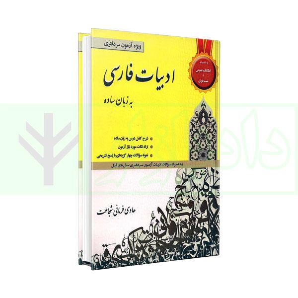 ادبیات فارسی به زبان ساده | فرامانی