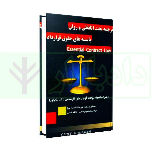 ترجمه تحت اللفظی و روان بایسته های حقوق قرارداد Essential Contract Law