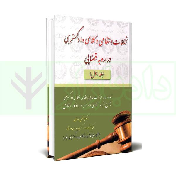 تخلفات انتظامی وکلای دادگستری در رویه قضایی – جلد اول   دکتر باری
