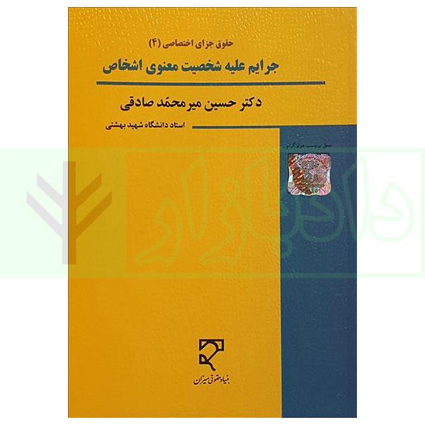 حقوق جزا کیفری اختصاصی (۴) جرایم علیه شخصیت معنوی اشخاص   دکتر میرمحمد صادقی