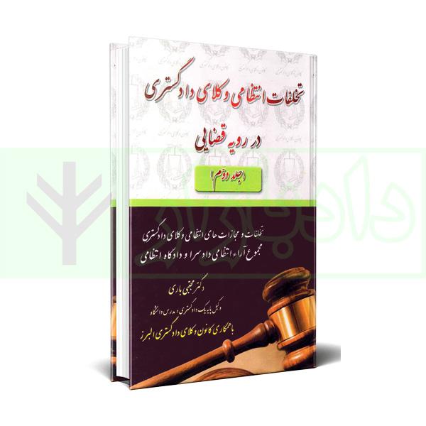تخلفات انتظامی وکلای دادگستری در رویه قضایی – جلد دوم   دکتر باری