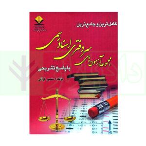 کتاب مجموعه آزمون های سردفتری اسناد رسمی قرائی