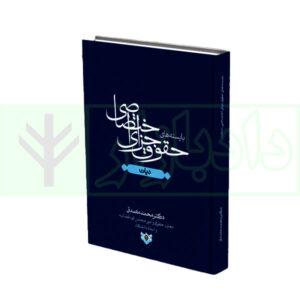 کتاب بایستههای حقوق جزای اختصاصی(بخش دیات)