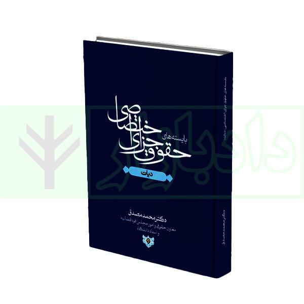بایستههای حقوق جزای اختصاصی(بخش دیات) | دکتر مصدق