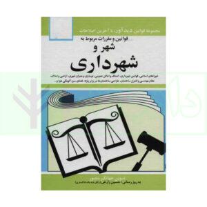 کتاب قوانین و مقررات شهر و شهرداری منصور