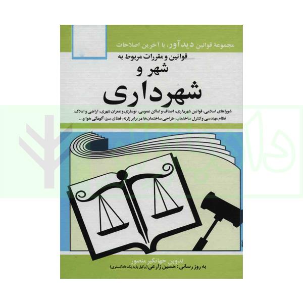 قوانین و مقررات شهر و شهرداری | منصور