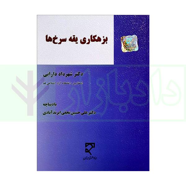بزهکاری یقه سرخها   دکتر دارابی