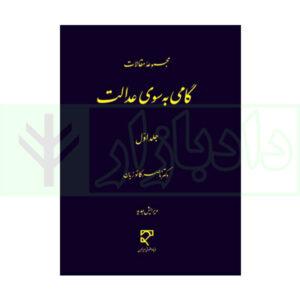 کتاب گامی به سوی عدالت جلد اول دکتر کاتوزیان