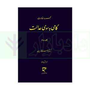 کتاب گامی به سوی عدالت جلد دوم دکتر کاتوزیان
