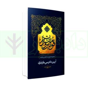 کتاب مجموعه تنقیح شده قوانین و مقررات، دفتر ششم آیین دادرسی کیفری