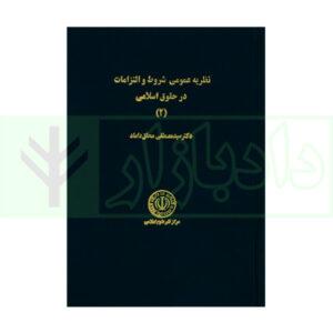 کتاب نظریه عمومی شروط و التزامات در حقوق اسلامی (جلد دوم) دکتر محقق داماد
