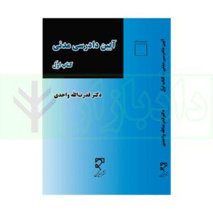 کتاب آیین دادرسی مدنی - کتاب اول