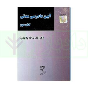 آیین دادرسی مدنی - کتاب دوم