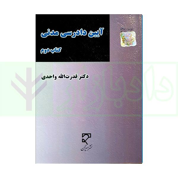 آیین دادرسی مدنی – کتاب دوم | واحدی