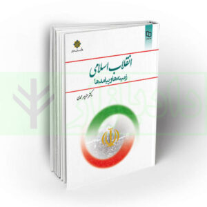 کتاب انقلاب اسلامی زمینه ها و پیامد ها دکتر محمدی