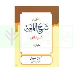 کتاب ترجمه و تبیین شرح لمعه ( جلد۱) دکتر شیروانی