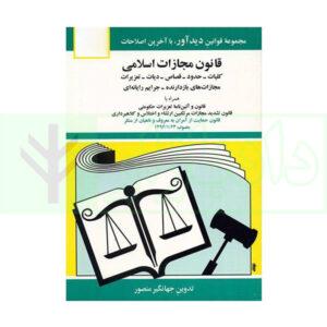 کتاب قانون مجازات اسلامی منصور