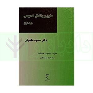 کتاب حقوق بینالملل خصوصی (1) دکتر سلجوقی