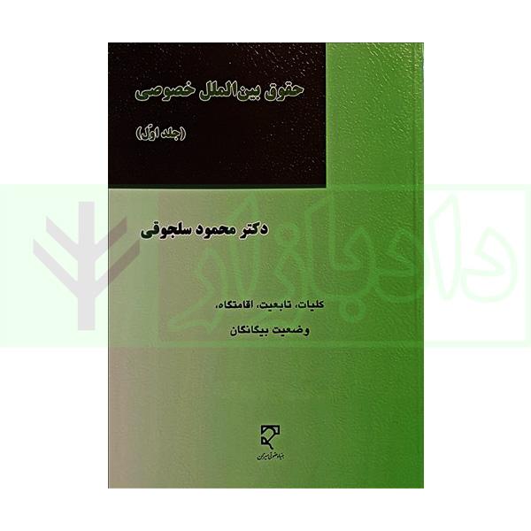 حقوق بینالملل خصوصی (1)   دکتر سلجوقی