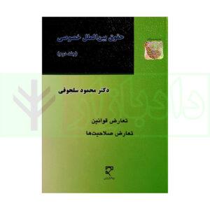 کتاب حقوق بینالملل خصوصی (2) دکتر سلجوقی