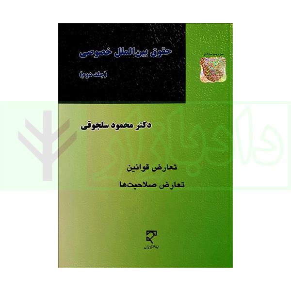 حقوق بینالملل خصوصی (2)   دکتر سلجوقی