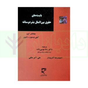 کتاب بایستههای حقوق بینالملل بشردوستانه