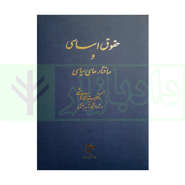 حقوق اساسی و ساختارهای سیاسی | دکتر هاشمی