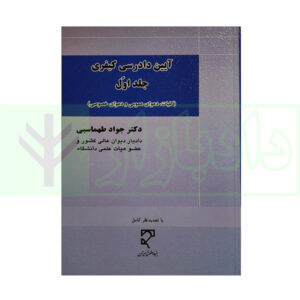 کتاب آیین دادرسی کیفری (جلد اول) دکتر طهماسبی