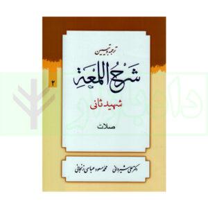 کتاب ترجمه و تبیین شرح لمعه ( جلد 2) دکتر شیروانی