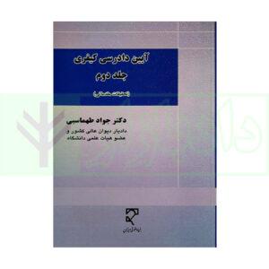 کتاب آیین دادرسی کیفری (جلد دوم) دکتر طهماسبی