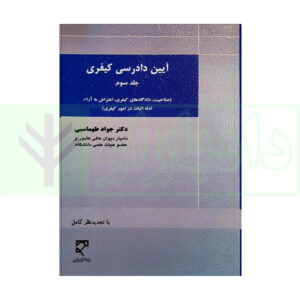 کتاب آیین دادرسی کیفری (جلد سوم) دکتر طهماسبی