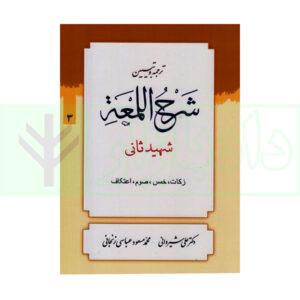 کتاب ترجمه و تبیین شرح لمعه ( جلد3 دکتر شیروانی
