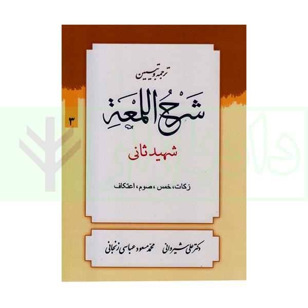 ترجمه و تبیین شرح لمعه (جلد3)   دکتر شیروانی