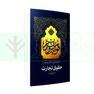 کتاب مجموعه تنقیح شده قوانین و مقررات، دفتر سوم حقوق تجارت