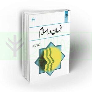 کتاب انسان در اسلام دکتر گرامی