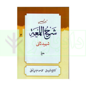 کتاب ترجمه و تبیین شرح لمعه ( جلد4) دکتر شیروانی