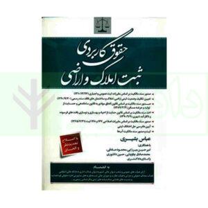 کتاب حقوق کاربردی ثبت املاک و اراضی