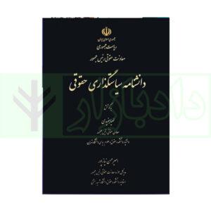 کتاب دانشنامه سیاستگذاری حقوقی