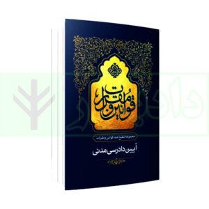 کتاب مجموعه تنقیح شده قوانین و مقررات، دفتر پنجم آیین دادرسی مدنی