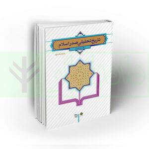 کتاب تاریخ تحلیلی صدر اسلام دکتر نصیری