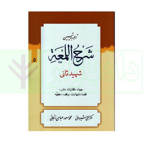 کتاب ترجمه و تبیین شرح لمعه ( جلد5 دکتر شیروانی
